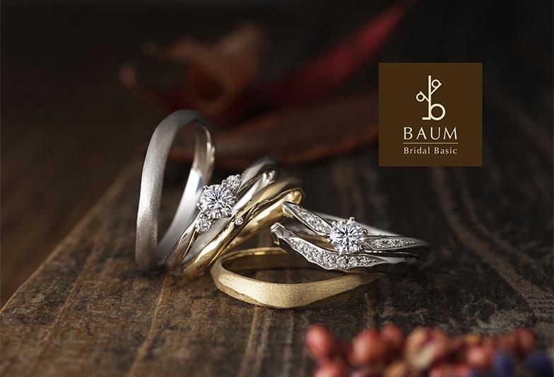 【大阪・梅田】ポコポコした質感で温かみのある婚約指輪・結婚指輪『BAUM』って?