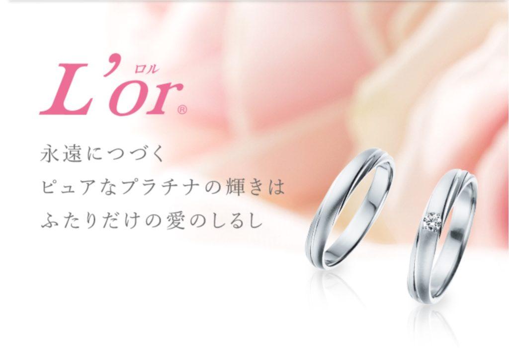 【愛知県一宮市】金属アレルギーの方でも安心!純プラチナの結婚指輪。