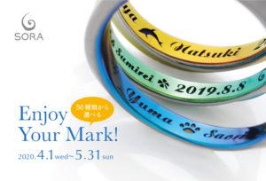 【静岡市】SORAブライダルフェア開催!オーダーメイドだから叶うSORAの結婚指輪に注目