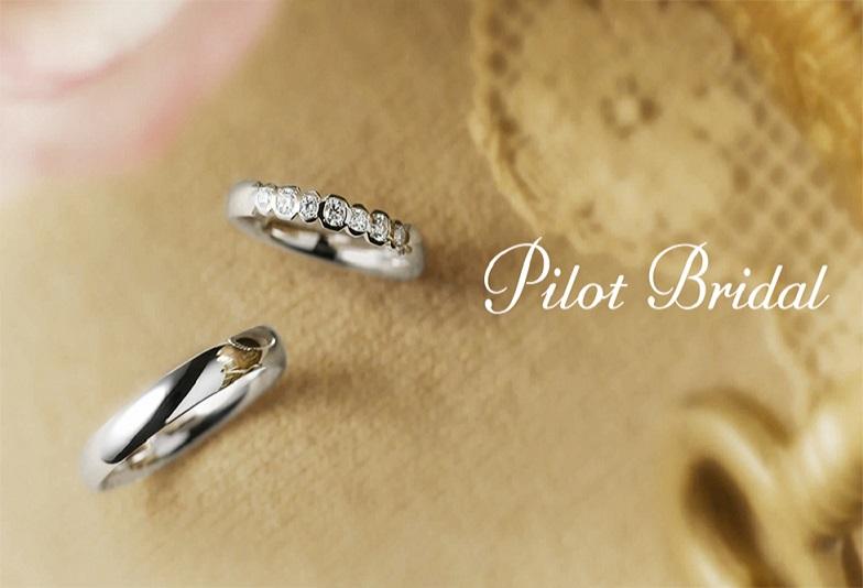 【神戸三ノ宮】一生ものの結婚指輪は曲がりにくく高品質なPilotBridalがオススメ
