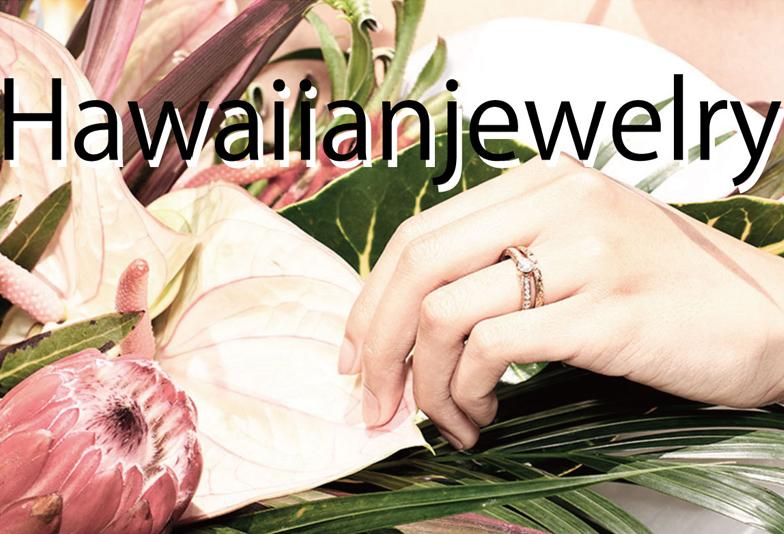 【大阪・梅田】ハワイアンジュエリーカスタマイズで作れる結婚指輪☆