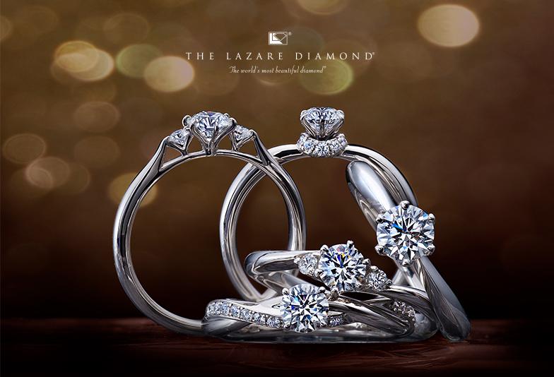 【石川県小松市イオンモール】華やかな輝きを放つ婚約指輪「ラザールダイヤモンド」
