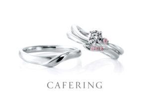 【福井市】結婚指輪ブランド「カフェリング」お得なブライダフェア開催中!