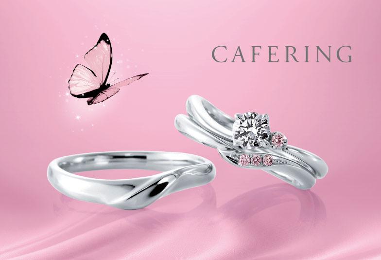 【いわき市】結婚指輪で人気のピンクダイヤモンドならCAFERINGがおすすめ!