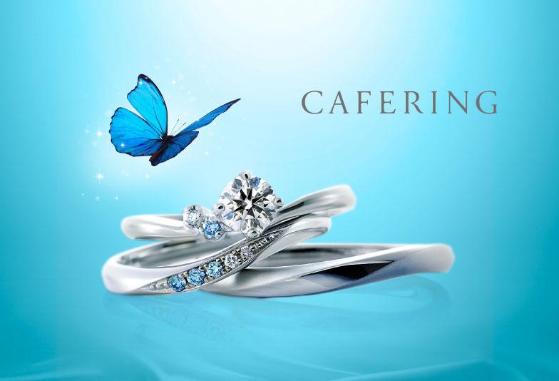 【石川県小松市イオンモール】婚約・結婚指輪のセットで揃えたい!幸せのブルーダイヤモンド「CAFERING」