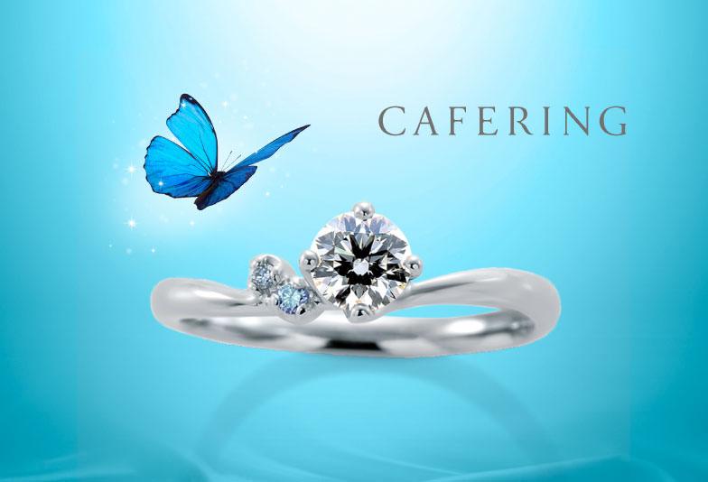【新潟市】青が好きなひとへ、青色の婚約指輪2選