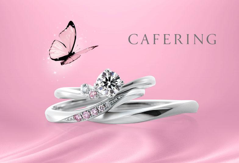 【福島市】結婚指輪で日常を少しでも贅沢に。カフェにいるような極上の着け心地『カフェリング』