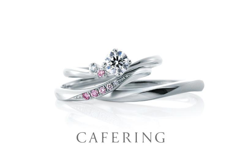 【山形県米沢市】ダイヤモンドの色が選べる!カフェリングの結婚指輪で自分らしさを表現