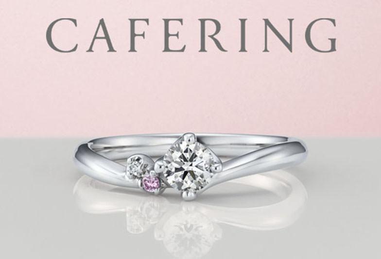 【金沢・野々市】結婚後も婚約指輪を活躍させたい方におすすめの「CAFERING」