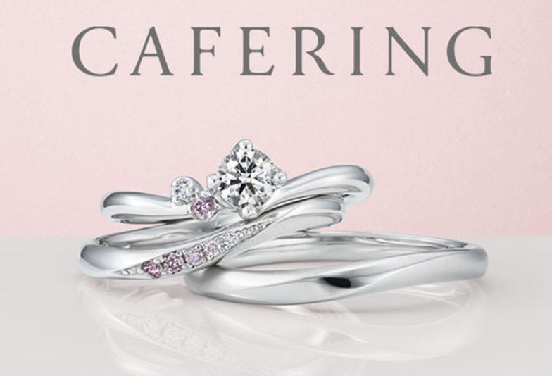 【福島市】ダイヤモンドが選べる!大人気のカフェリングの結婚指輪