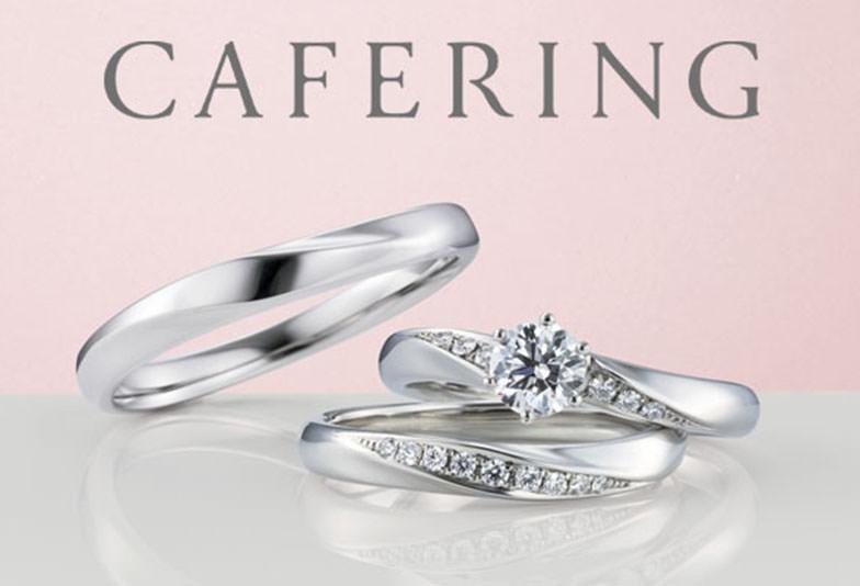 【金沢・野々市】ブライダルリング選びの新しい価値観!「CAFERING」が取り組むSDGsとは?