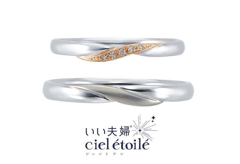 【宇都宮市】結婚指輪を探すなら知っておきたい  シェレトワレ 「星空」