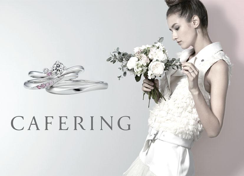 【宮城県】選べるカラーダイヤが人気!CAFERINGのブライダルリング
