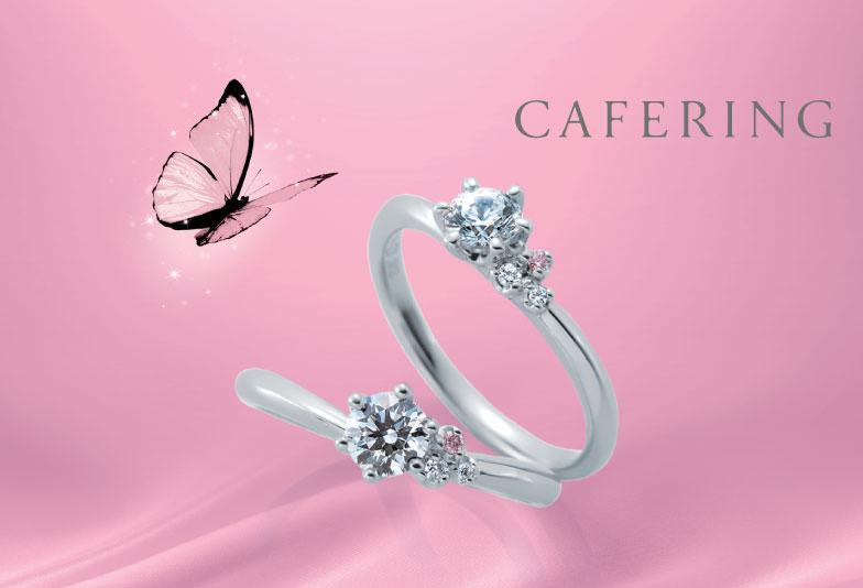 【広島市】特別なピンクダイヤモンドの婚約指輪で素敵なクリスマスを