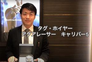 【動画】静岡市 TAG Heuer〈タグホイヤー〉時計 アクアレーサーキャリバー5