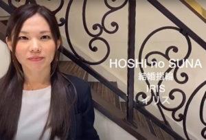 【動画】静岡市 HOSHI no SUNA〈星の砂〉IRIS イリス 虹の女神の名を冠した結婚指輪