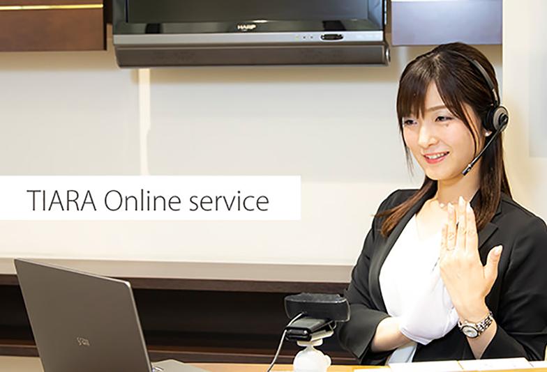 【動画】静岡市TIARAオンライン接客サービスで婚約指輪・結婚指輪選び!