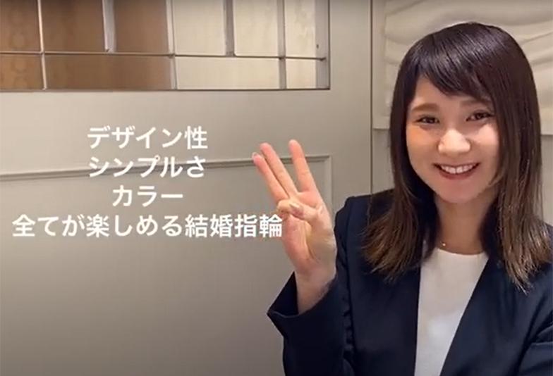 【動画】静岡市SORA〈ソラ〉結婚指輪 COAST コースト まるで光が反射する海面のように、キラキラと輝く鎚目
