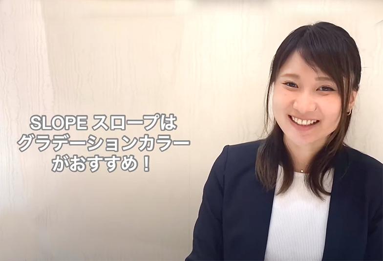 【動画】静岡市SORA〈ソラ〉SLOPE スロープ 結婚指輪 側面に主張を持たせた独特のデザイン