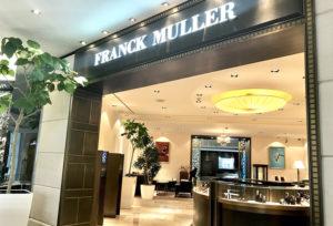 【長野市】フランクミュラー(FRANCK MULLER)を長野市で見るなら