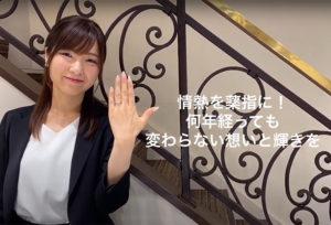 【動画】静岡市 HOSHI no SUNA〈星の砂〉FLARE フレア 婚約指輪 永遠に変わらない愛の象徴