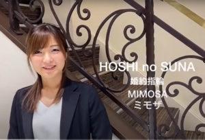 【動画】静岡市 HOSHI no SUNA〈星の砂〉MIMOSA ミモザ これからの輝く日々をイメージした婚約指輪