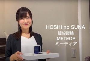 【動画】静岡市 HOSHI no SUNA〈星の砂〉METEOR ミーティア 婚約指輪 ふたりを結ぶ運命の星