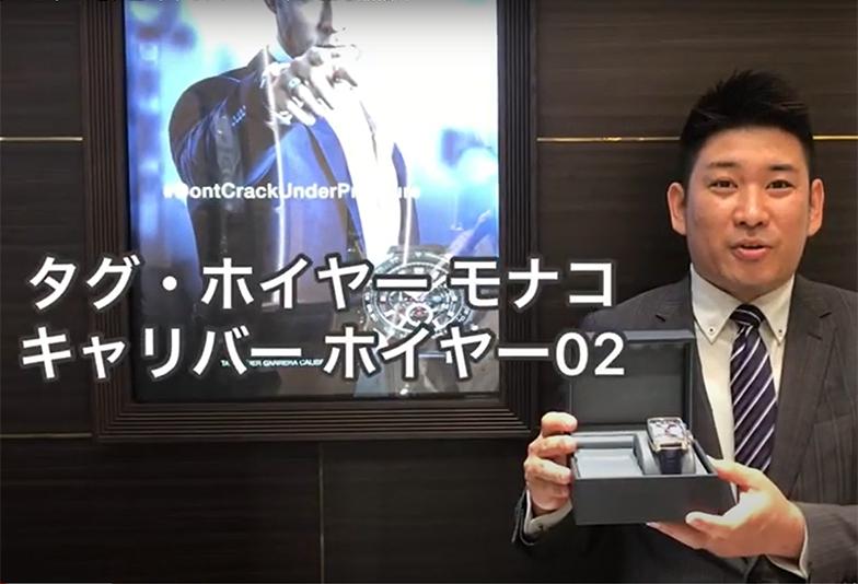 【動画】静岡市 TAG Heuer〈タグホイヤー〉時計 モナコ キャリバー ホイヤー02 クロノグラフ