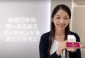 【動画】静岡市 MONNICKENDAM〈モニッケンダム〉スイートテン ファッションジュエリー