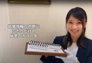 【動画】静岡市SORA〈ソラ〉結婚指輪 MONTE モンテ 余計なものを削ぎ落としたシンプルな美しさ