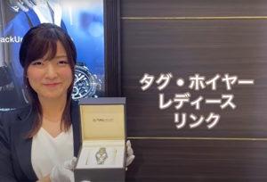 【動画】静岡市 TAG Heuer〈タグホイヤー〉時計 リンクレディースデザイン