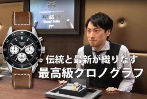 【動画】静岡市 TAG Heuer〈タグホイヤー〉時計〈オータヴィア〉クロノグラフ