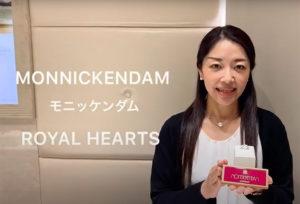 【動画】静岡市 MONNICKENDAM〈モニッケンダム〉ROYAL HEARTS【ロイヤルハーツ】ファッションジュエリー