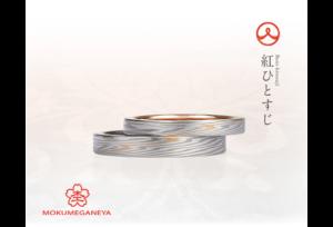【佐久市】『和風』結婚指輪 木の温もりを感じるおすすめのブランド