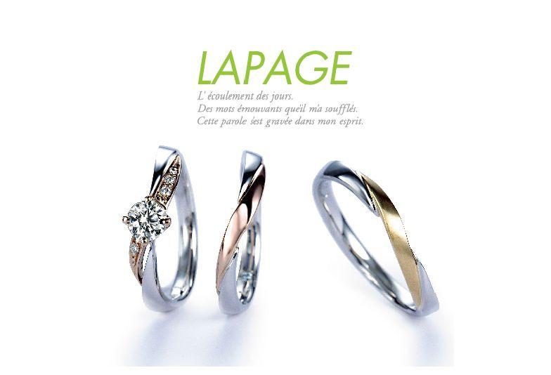【大阪・心斎橋】おしゃれで人気の結婚指輪・婚約指輪ブランド|LAPAGE(ラパージュ)