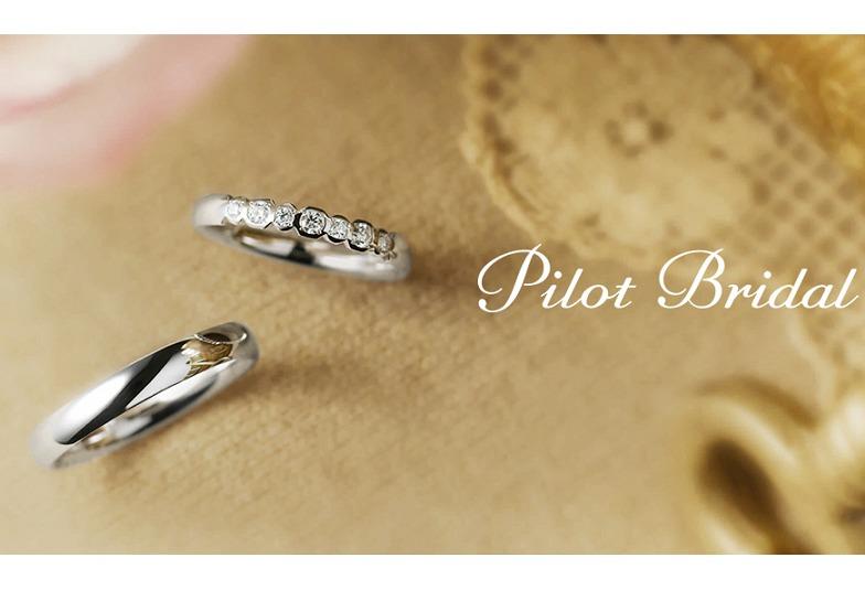 【大阪・なんば】プラチナ99.9%の結婚指輪と言えば、パイロットブライダル!