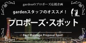【関西地域別】人気のプロポーズスポット・指輪のご紹介
