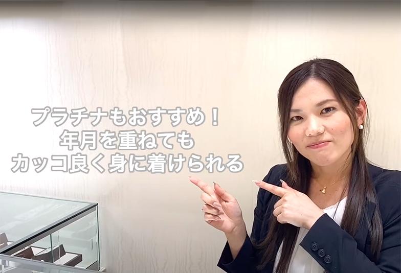 【動画】静岡市SORA〈ソラ〉結婚指輪 DUNE デューン 眩しく輝く頂きはふたりの未来のよう