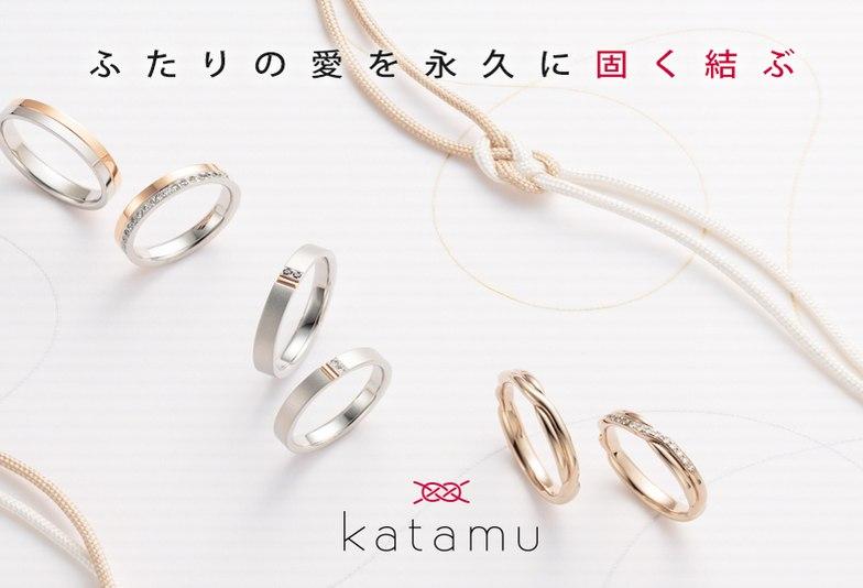【大阪・梅田】2人の愛を永久に固く結ぶ。鍛造製法ブランド『katamu』