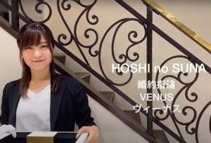 【動画】静岡市 HOSHI no SUNA〈星の砂〉VENUS ヴィーナス 婚約指輪 愛の女神「ヴィーナス」