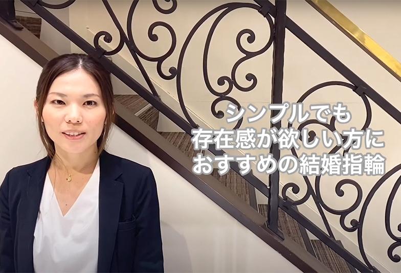 【動画】静岡市 HOSHI no SUNA〈星の砂〉 ALCYONE アルキオネ 結婚指輪 愛しい君へ贈る愛