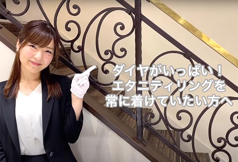 【動画】静岡市 HOSHI no SUNA〈星の砂〉ARTEMIS アルテミス 結婚指輪 月の女神