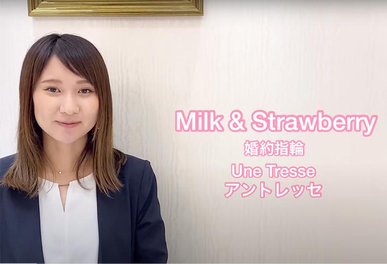 【動画】静岡市Milk&Strawberry〈ミルク&ストロベリー〉Une Tresse アントレッセ 婚約指輪 髪を編んだようなイメージのデザイン