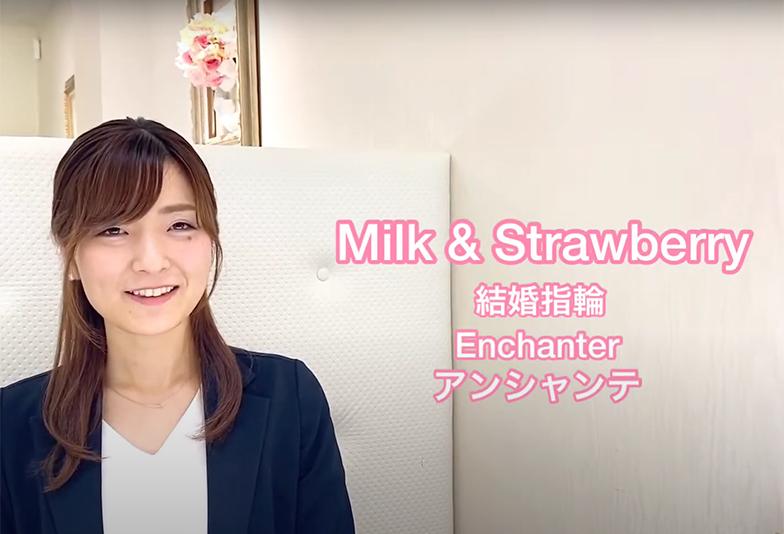 【動画】静岡市 Milk&Strawberry 結婚指輪 Enchanter アンシャンテ-魅了する-