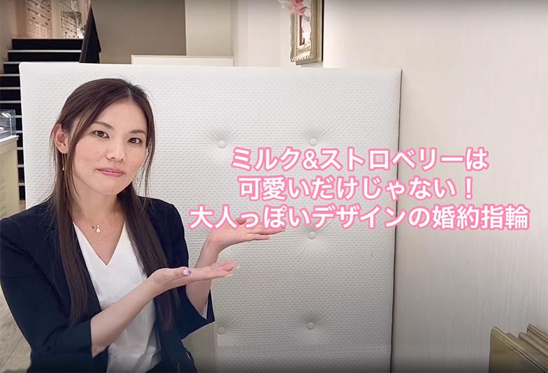 【動画】静岡市 Milk&Strawberry 婚約指輪 Entre deux エントレデュー 婚約指輪 2人を包み込む柔らかな光