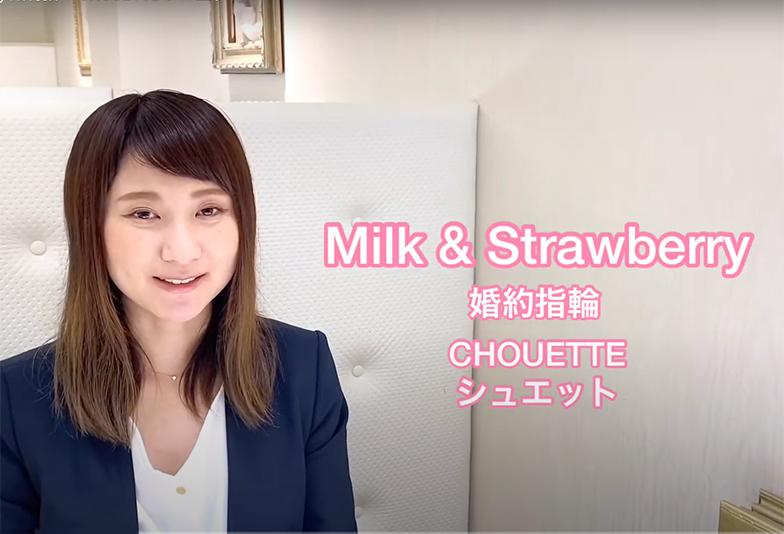 【動画】静岡市 Milk&Strawberry 婚約指輪 CHOUETTE シュエット -すてきな-