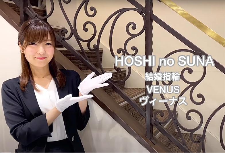 【動画】静岡市 HOSHI no SUNA〈星の砂〉VENUS ヴィーナス 結婚指輪 永遠の愛のモチーフ「アイビー」