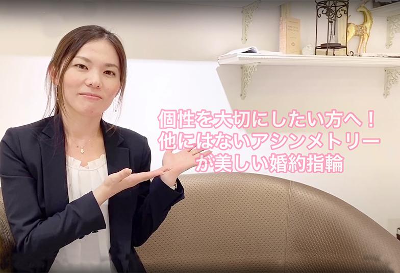 【動画】静岡市Milk&Strawberry〈ミルク&ストロベリー〉bonheur ボヌール 婚約指輪 幸せの架け橋をイメージのエンゲージリング