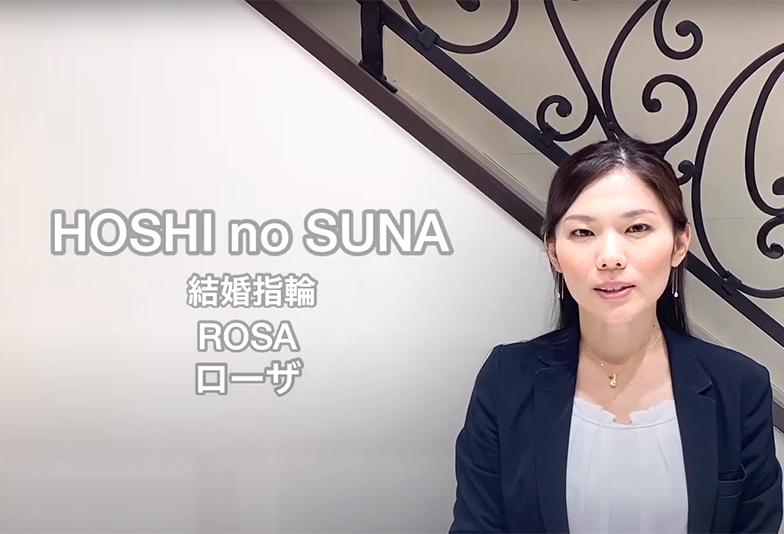 【動画】静岡市 HOSHI no SUNA〈星の砂〉結婚指輪 ROSA ローザ 薔薇星雲をイメージ