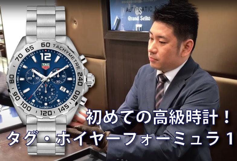 【動画】静岡市 TAG Heuer〈タグホイヤー〉時計フォーミュラ1クロノグラフ